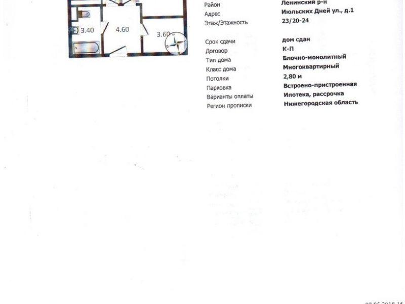однокомнатная квартира на улице Июльских Дней дом 1 к1