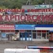 Суд обязал арендаторов Карповского рынка съехать до конца февраля