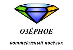 Озёрное